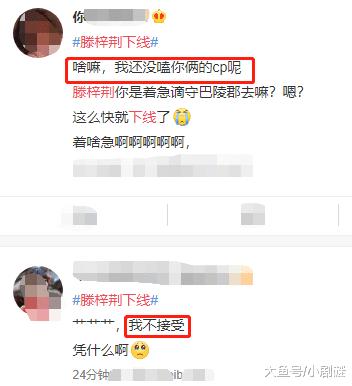 《庆余年》兄弟CP拆了,滕梓荆的这句话,已经成真!