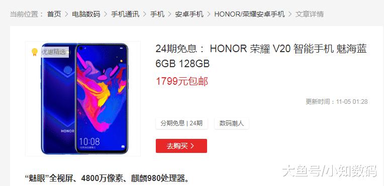 为V30让路,荣耀V20跌至清仓价,高性价比麒麟980手机诞生
