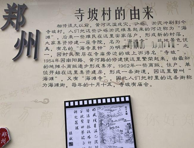 """【发现郑州之美】之十三:听!这面墙会""""唱歌"""""""