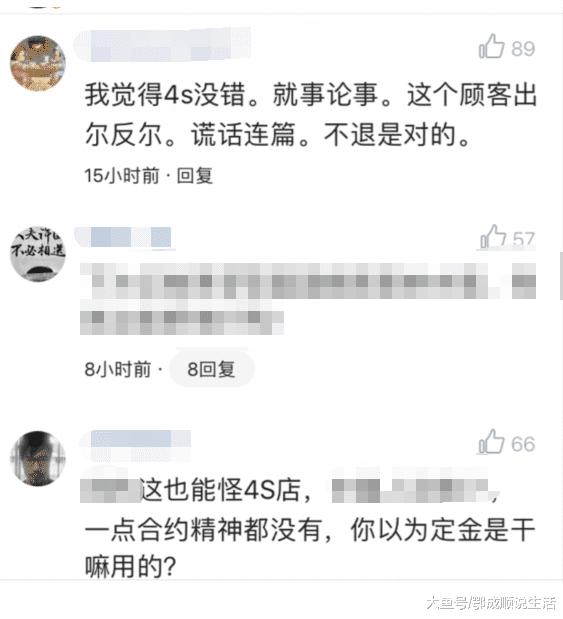 男子买车索要退款遭拒, 网友一致支持商家的做法