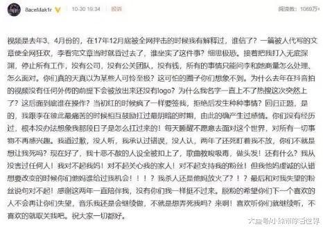 员工极力为李小璐辩解,无意间说出秘密,事发后不足4月就离婚
