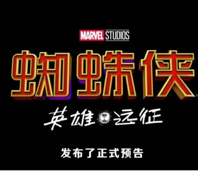 《蜘蛛侠:英雄远征》正式预告来袭,不忘提醒先看《复联4》