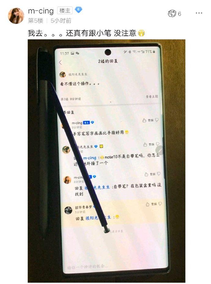 用户第一次用三星Note10另配手写笔,网友看到都忍不住笑了