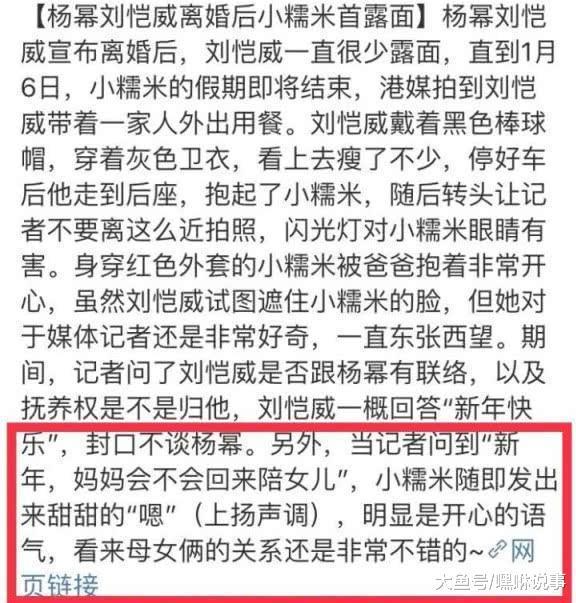 """为了小糯米杨幂回香港过年? """"一家三心""""末于要同框了"""