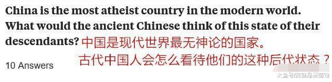 老中: 中国那么多无神论者, 他们祖先会怎样看他们? 网友: 祖先也不疑上帝!