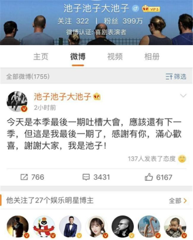 池子颁布发表退出《吐槽年夜会》, 网友: 是不是为了上热搜, 英年早退