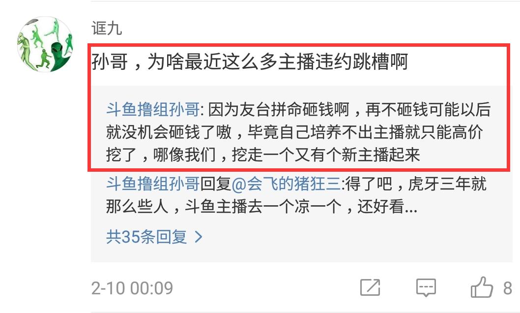 腾讯站边斗鱼!官宣无辜跳槽主播将受宽惩,网友:别给CYLX留生路!