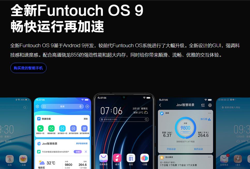 5G来临:Vivo5G在5G手机中销量第一,vivo5G到底值不值得买
