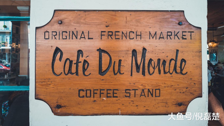 潜藏在好国的法国区,保存法国的部门习惯,却出有法国修建,