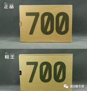 椰子 boost 700实假怎样判定,椰子700实假比较图