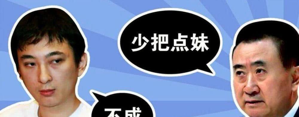 王健林为什么不帮王思聪还债王健林之前警示过他,只怪他大意了