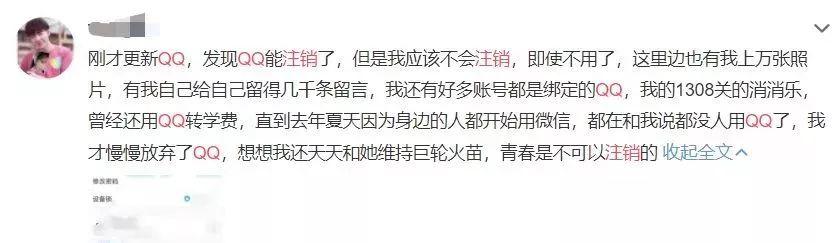 QQ账号刊出去了!但第一批测验考试的人曾经摒弃了…