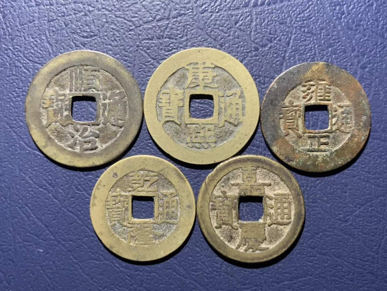 同伙在古玩市场上收成一套五帝钱, 便是不晓得是实是假