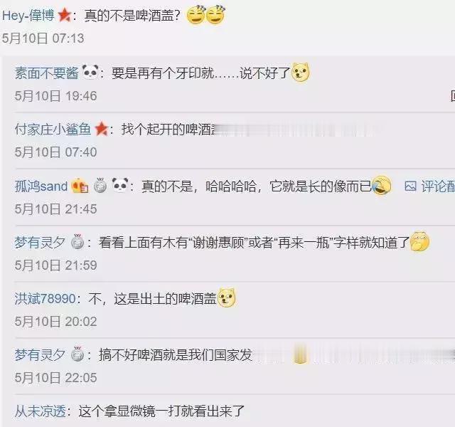 """上海出土明代香盒神似啤酒瓶盖,网友:确定没印""""再来一瓶""""吗?"""