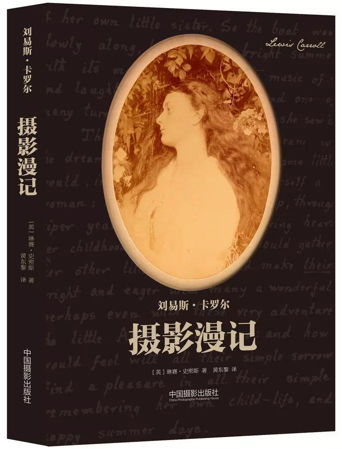 《摄影漫记》《去!如许教摄影》当选 第三届中国摄影图书榜