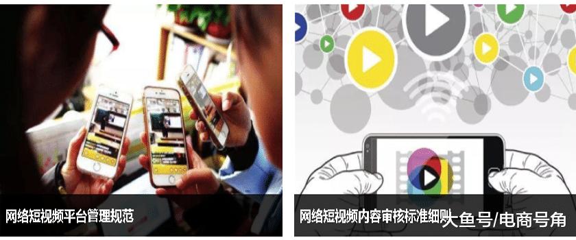 短视频管理规范发布 自媒体短视频内容将严审