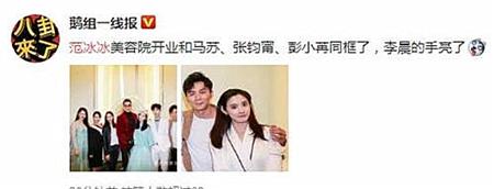 """范冰冰李晨已经各有""""新欢"""",同场现身互不搭理,气氛尴尬到极点"""