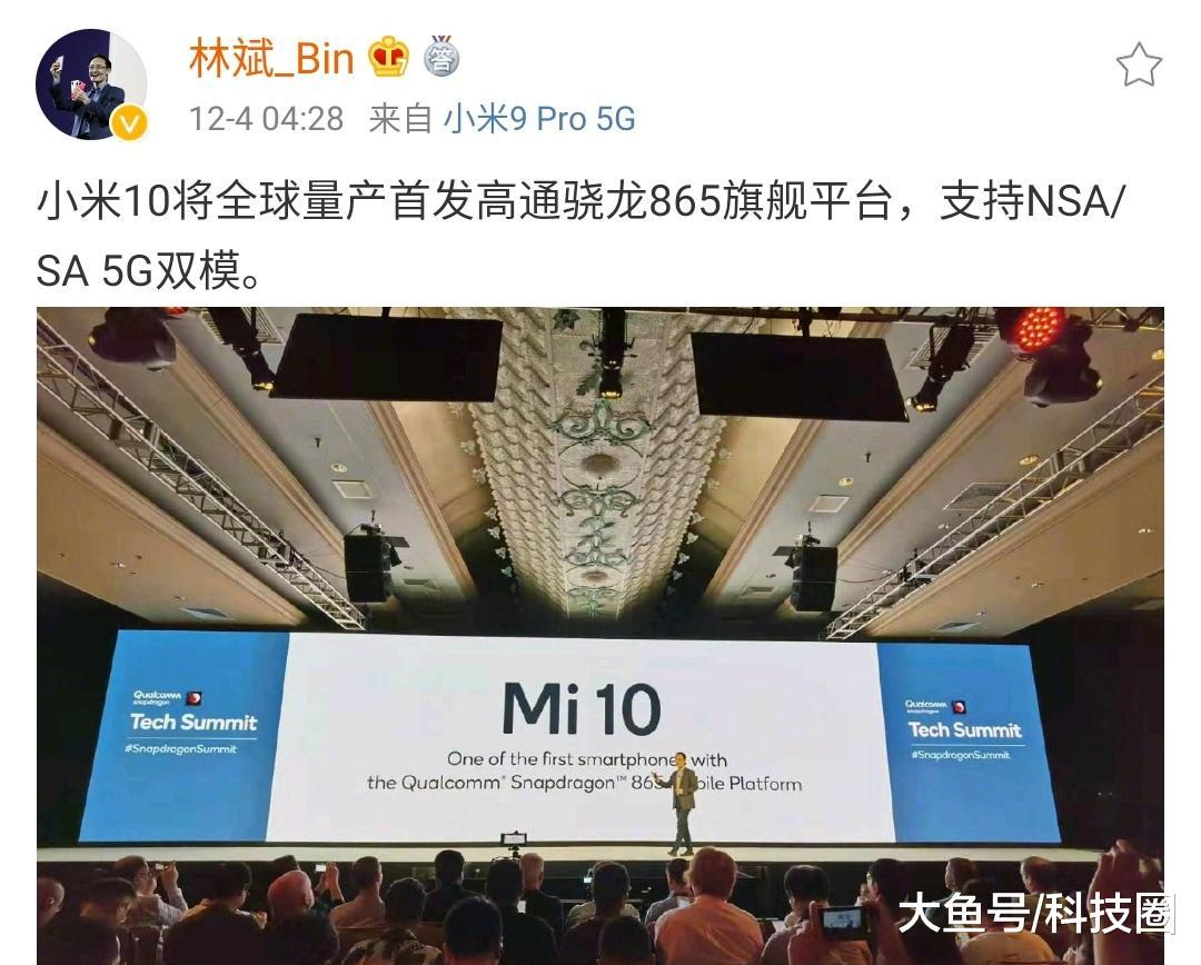 高通站台MIX 4不发了小米10将量产首发骁龙865,不再2999