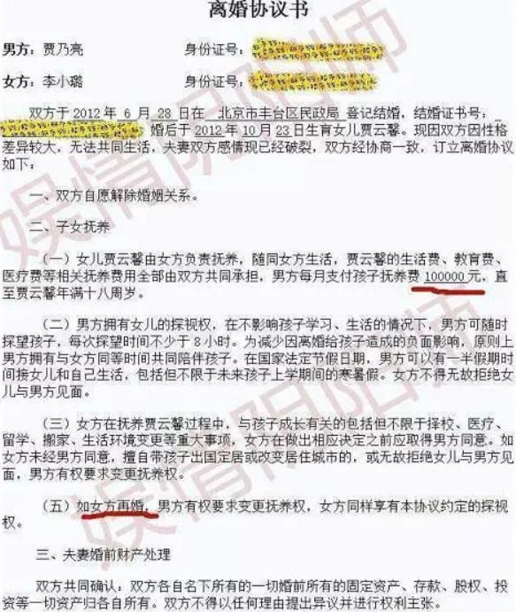 视频流出一周后,李小璐贾乃亮离婚协议书曝光?抚养费每月10万