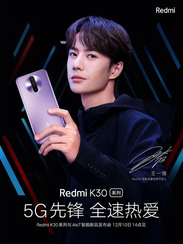 Redmi k30核心参数公布,发布会最期待的只有价格