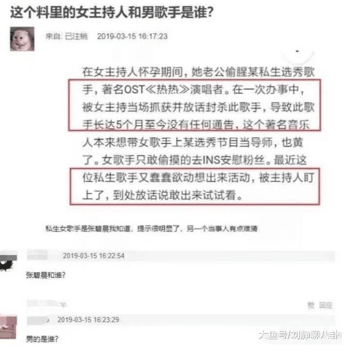 男星出轨女演员视频曝光,女方遭封杀?谢娜曝图揭真相
