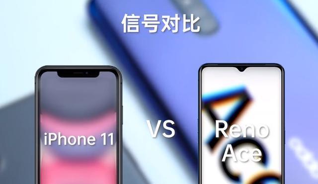 iPhone 11信号怎么样?对比下OPPO Reno Ace就知道了