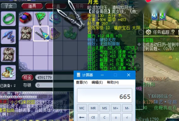 梦幻西游49级五开卖号估价22万! 全身无级别, 业余喜欢炼妖打书