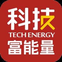 科技富能量