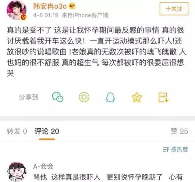 20岁的网红韩安冉行将临盆,却在深夜发文诉苦:有身时代老公飙车