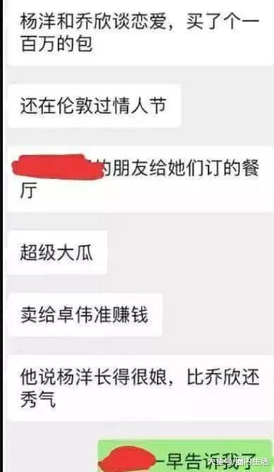 扒叔道,杨洋乔欣爱情?马蓉退出王宝强公司?