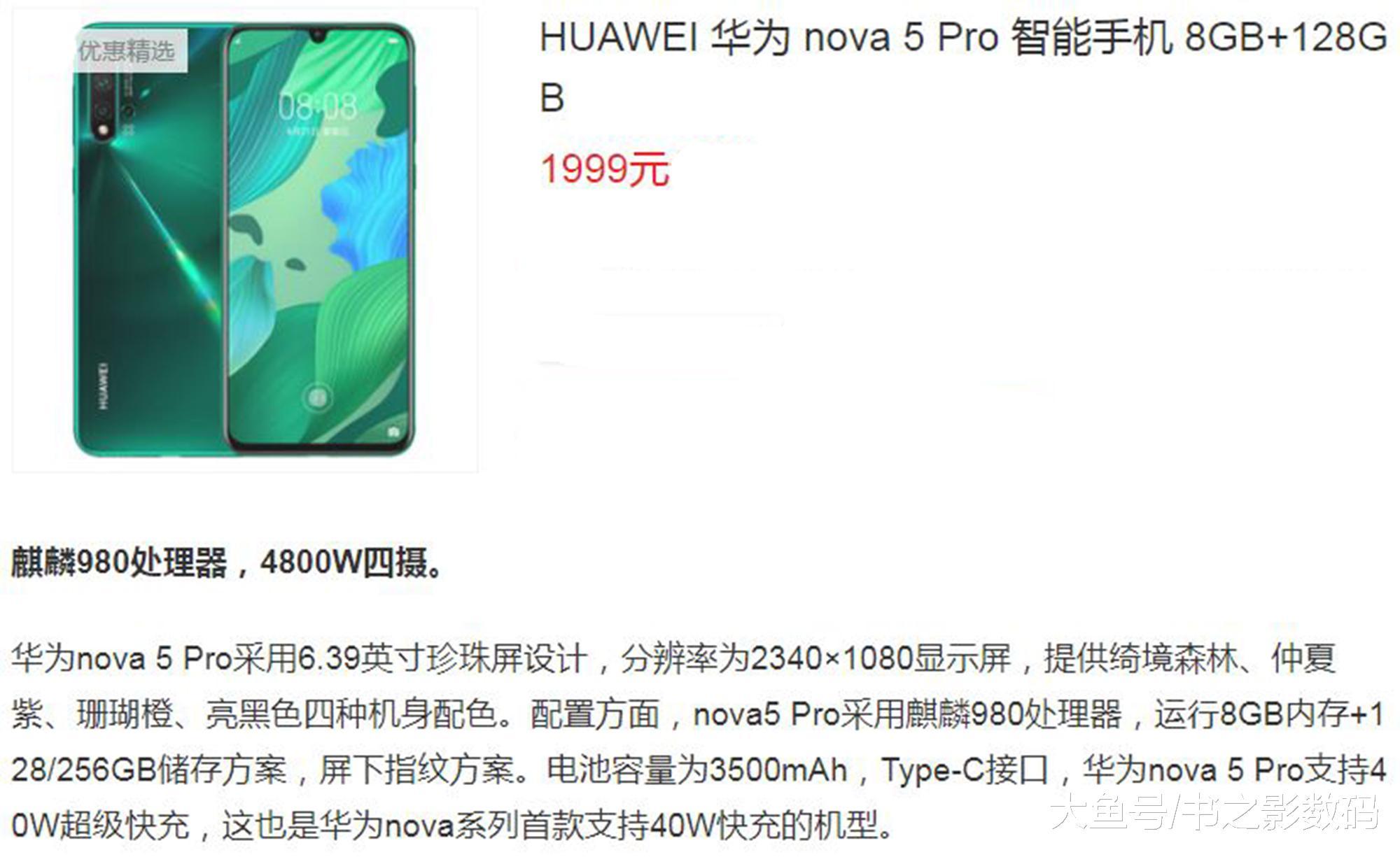 从2999降至1999,40W快充+8GB运存+麒麟980,这华为旗舰不香吗?