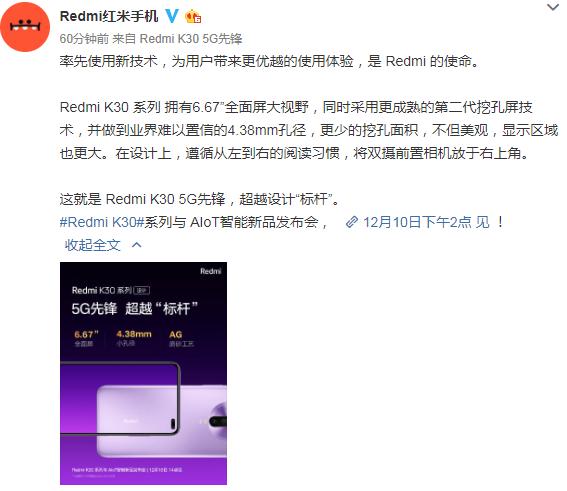 红米K30打孔尺寸曝光,卢伟冰科普打孔屏优点,网友:终于成熟了