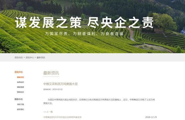 中粮官宣:又采购了上百万吨好国年夜豆,此前已购数百万吨