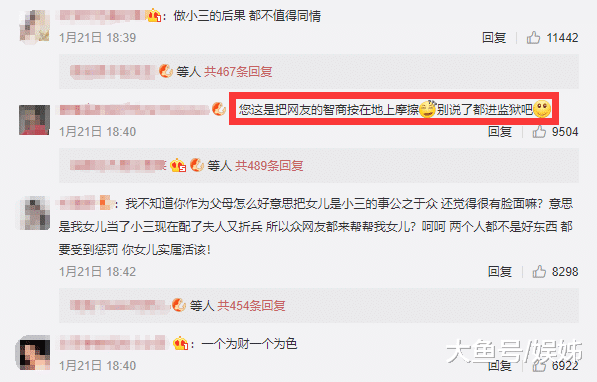 把网友智商按在天上摩擦的陈昱霖怙恃才是吴秀波事件的祸首罪魁吧