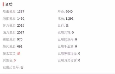 《【煜星代理注册】梦幻西游:最贵的幽萤娃娃胚子,未打书在藏宝阁摆6.3万被秒!》