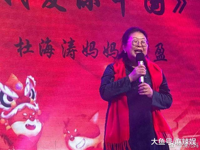 """星妈常盈列入新对联谊会 配景板上""""杜海涛妈妈""""五个字注视"""