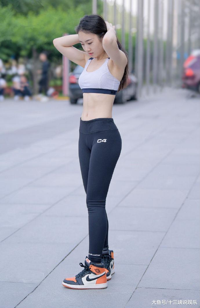 阳光美女运动范儿穿搭,突出独特气质,完美身材令人难忘