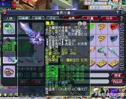 梦幻西游:史上最强魔大唐!投资超10万元,却总被队长踢出队伍?