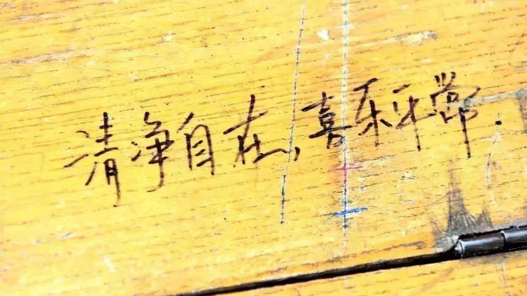 上學時寫在課桌上的座右銘,你還記得嗎