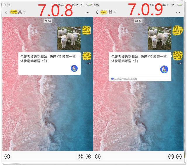 微信7.0.9来了!新增加了这些功能和变化,你会更新吗?附更新方法