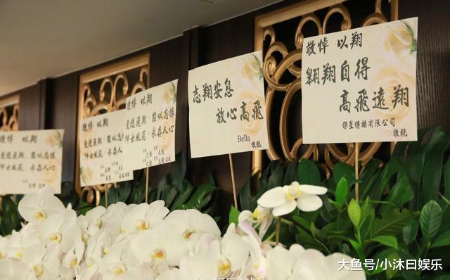 毛加恩、范玮琪夫妇及汪东城悼念高以翔,吴建豪爆粗口:太烂了