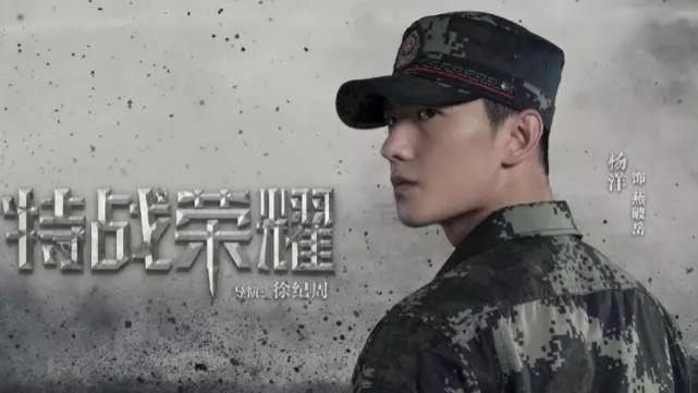 特战荣耀发布杨洋的定妆照,与十年前的军装照对比,美少年变硬汉