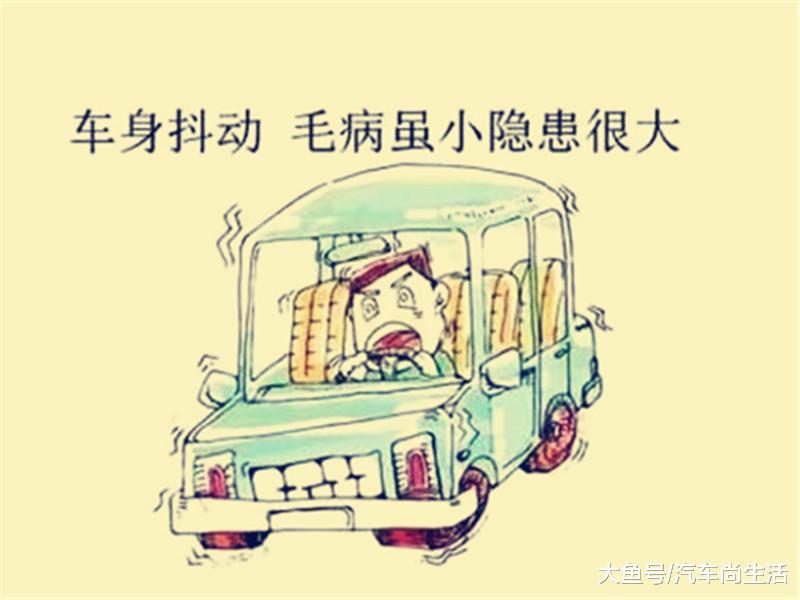 车身常常发抖,若是不是三缸策动机,能够您的爱车要出题目了!