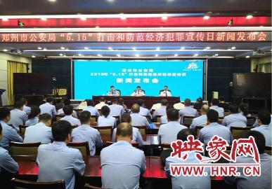 挽回经济损失30余亿元!郑州警方提醒市民摒弃侥幸心理谨慎投资