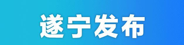 今日蓬溪县26个项目集中开工
