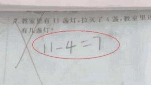 11-4=7被老师判错,家长不解讨说法,老师:你们会不会算术?