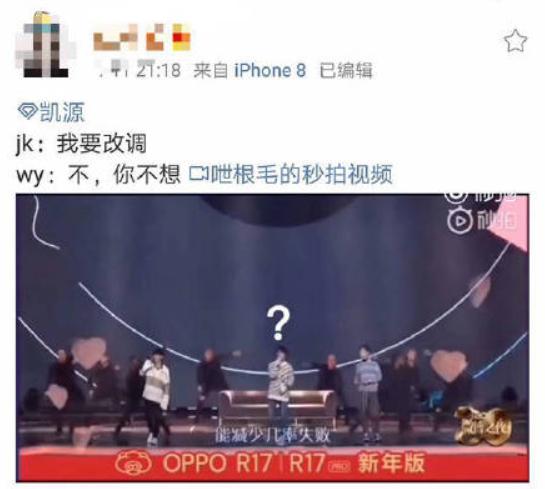 微博之夜衰典, 王俊凯跑调王源抢词, 车祸现场至两家粉丝互撕