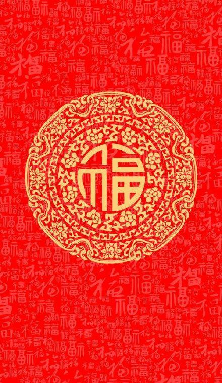 2019年猪年福字图片手机壁纸