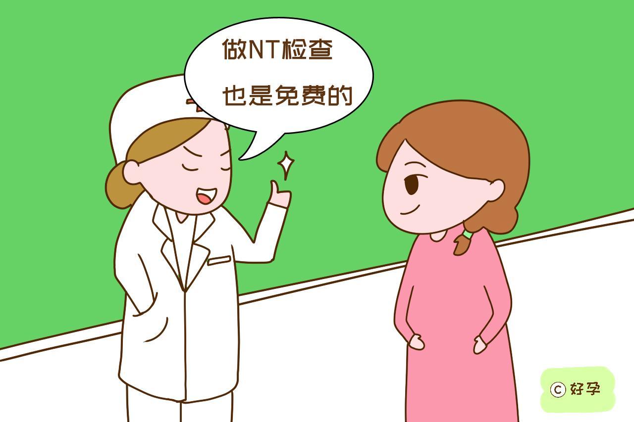 生育新政策下,哪些孕检是免费的?了解清楚生娃又省一笔开销