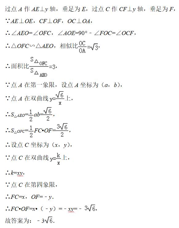 反比例函数有关的动面题目